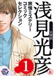 名探偵浅見光彦&旅情ミステリーセレクション 1-電子書籍
