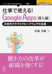 仕事で使える!Google Apps導入編 次世代クラウドグループウェアの全貌 -電子書籍