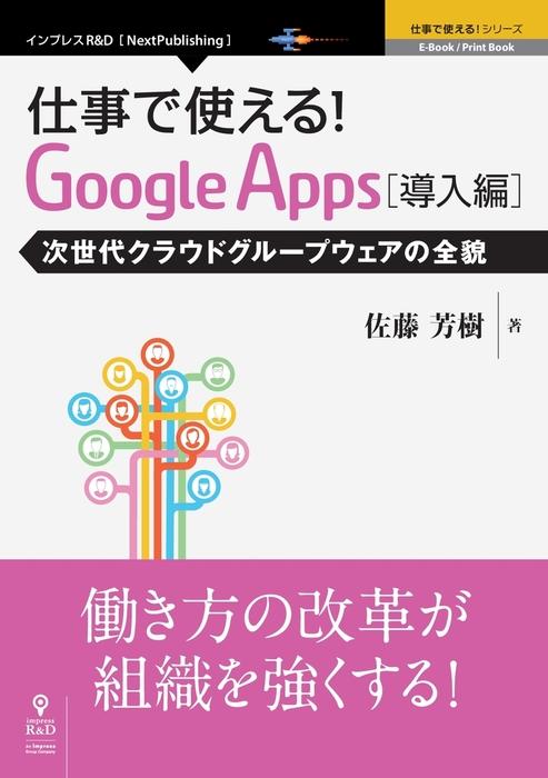 仕事で使える!Google Apps導入編 次世代クラウドグループウェアの全貌 拡大写真