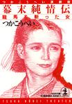幕末純情伝~龍馬を斬った女~-電子書籍