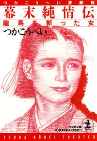幕末純情伝~龍馬を斬った女~