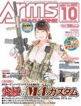 月刊アームズマガジン2015年10月号-電子書籍