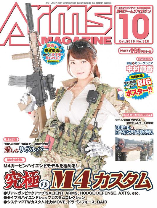 月刊アームズマガジン2015年10月号拡大写真