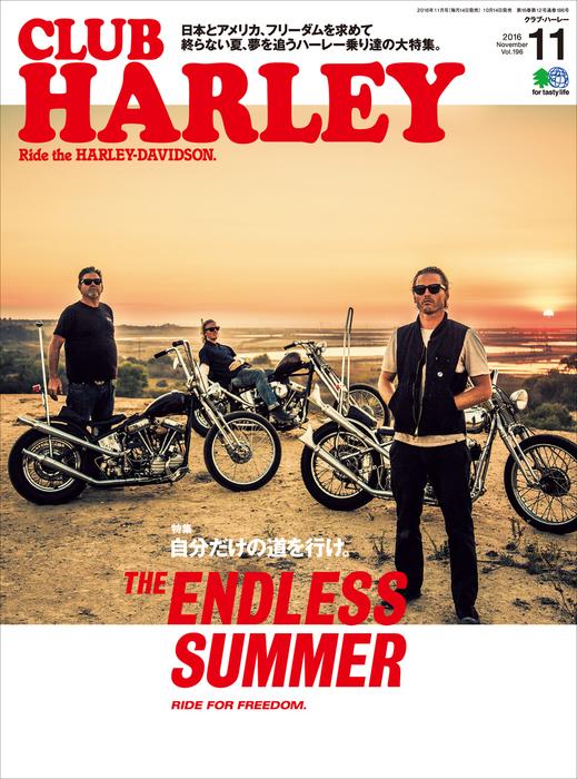 CLUB HARLEY 2016年11月号 Vol.196拡大写真