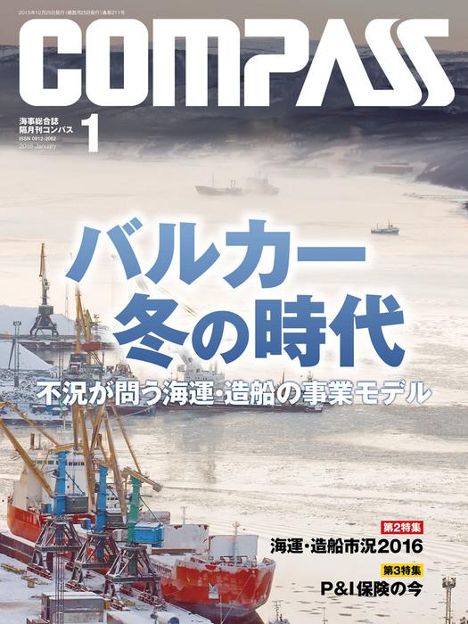 海事総合誌COMPASS2016年1月号 バルカー冬の時代 不況が問う海運・造船の事業モデル拡大写真
