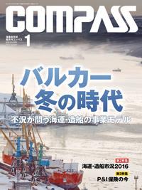 海事総合誌COMPASS2016年1月号 バルカー冬の時代 不況が問う海運・造船の事業モデル