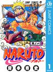 【20%OFF】NARUTO―ナルト― モノクロ版【期間限定1~72巻セット】-電子書籍