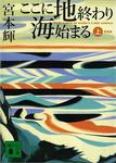 ここに地終わり 海始まる(上)-電子書籍