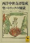 西洋中世奇譚集成 聖パトリックの煉獄-電子書籍