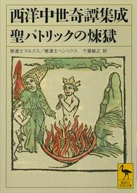 西洋中世奇譚集成 聖パトリックの煉獄