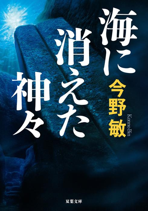 海に消えた神々-電子書籍-拡大画像