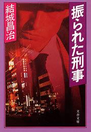 振られた刑事-電子書籍