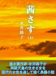 茜さす(上)-電子書籍