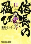 信長の忍び 11巻-電子書籍