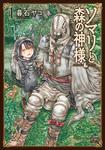 ソマリと森の神様 1巻-電子書籍