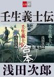 合本 壬生義士伝【文春e-Books】-電子書籍