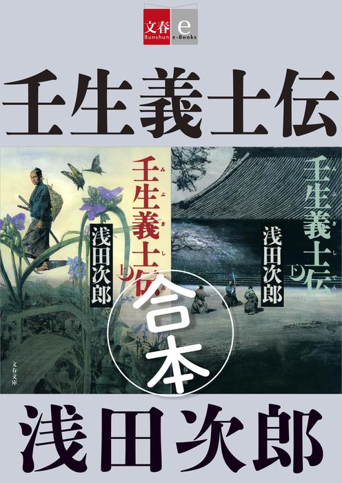 合本 壬生義士伝【文春e-Books】-電子書籍-拡大画像