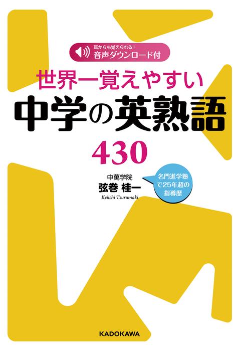 世界一覚えやすい中学の英熟語430-電子書籍-拡大画像