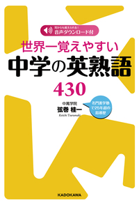 世界一覚えやすい中学の英熟語430-電子書籍