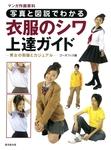 写真と図説でわかる 衣服のシワ上達ガイド-電子書籍