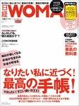 日経ウーマン 2016年 11月号 [雑誌]-電子書籍
