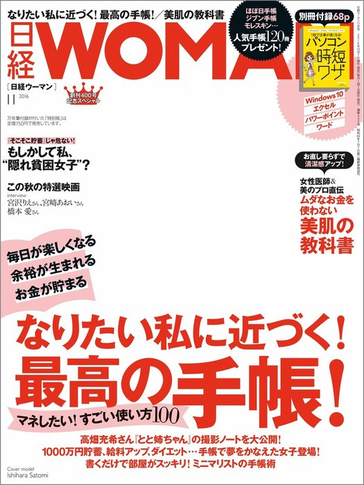 日経ウーマン 2016年 11月号 [雑誌]-電子書籍-拡大画像