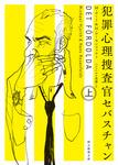 犯罪心理捜査官セバスチャン 上-電子書籍