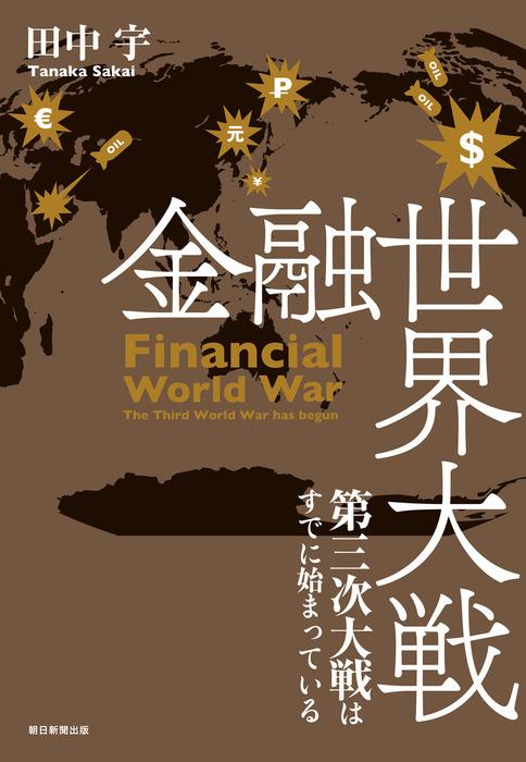 金融世界大戦 第三次大戦はすでに始まっている拡大写真