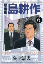 取締役 島耕作(6)