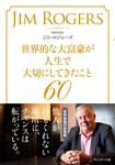 世界的な大富豪が人生で大切にしてきたこと60-電子書籍