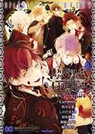DIABOLIK LOVERS MORE,BLOOD 逆巻編 Prequel-電子書籍