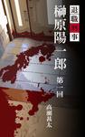 退職刑事 榊原陽一郎 第一回-電子書籍