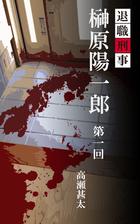 「退職刑事 榊原陽一郎」シリーズ