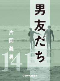 男友だち-電子書籍