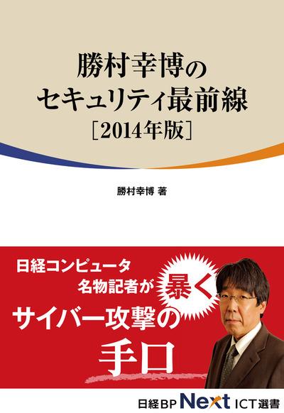 勝村幸博のセキュリティ最前線 2014年版(日経BP Next ICT選書)-電子書籍