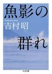 魚影の群れ-電子書籍