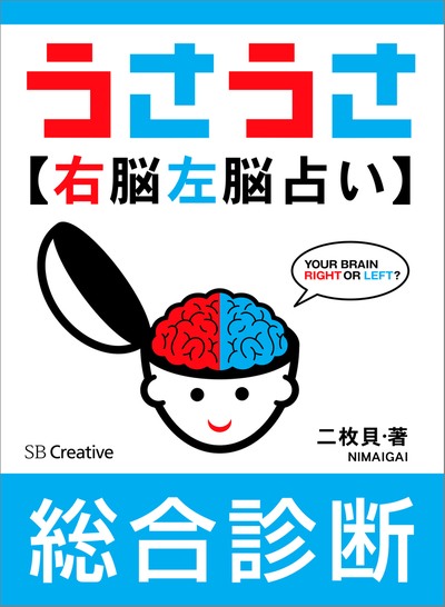[分冊版]うさうさ~右脳左脳占い~基本総合診断-電子書籍