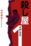 殺し屋1(イチ)誕生編-電子書籍