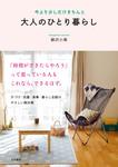 大人のひとり暮らし-電子書籍