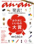 anan (アンアン) 2016年 9月28日号 No.2021-電子書籍