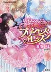 薔薇色プリンセス・レッスン-電子書籍
