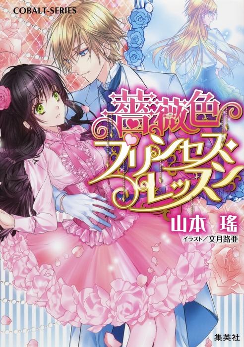 薔薇色プリンセス・レッスン-電子書籍-拡大画像