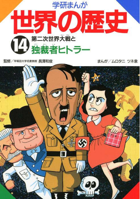 14 第二次世界大戦と独裁者ヒトラー拡大写真