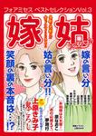 フォアミセス ベストセレクション 2016年Vol.3 嫁姑スペシャル-電子書籍