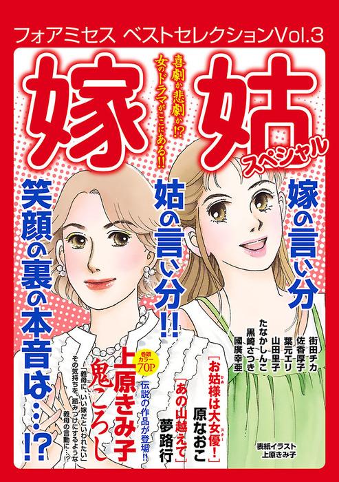 フォアミセス ベストセレクション 2016年Vol.3 嫁姑スペシャル-電子書籍-拡大画像
