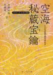 空海「秘蔵宝鑰」 こころの底を知る手引き ビギナーズ 日本の思想-電子書籍