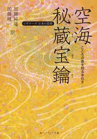 空海「秘蔵宝鑰」 こころの底を知る手引き ビギナーズ 日本の思想