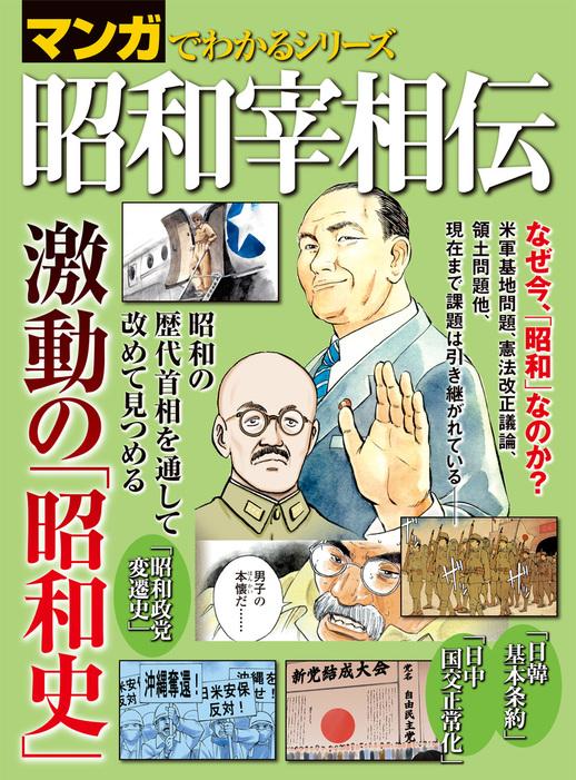 マンガでわかるシリーズ 昭和宰相伝拡大写真