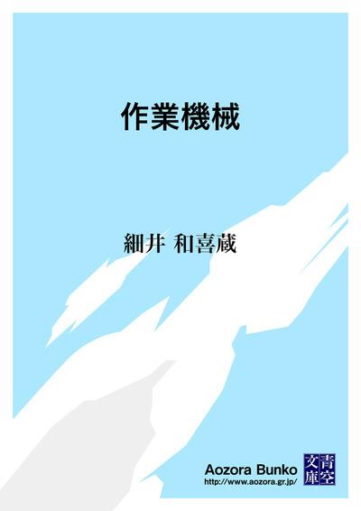 作業機械-電子書籍