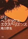 ジミ・ヘンドリクス・エクスペリエンス-電子書籍